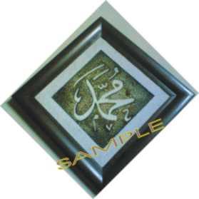 Lafal Muhammad(Lukisan Kulit Telur) Sample 33X33cm